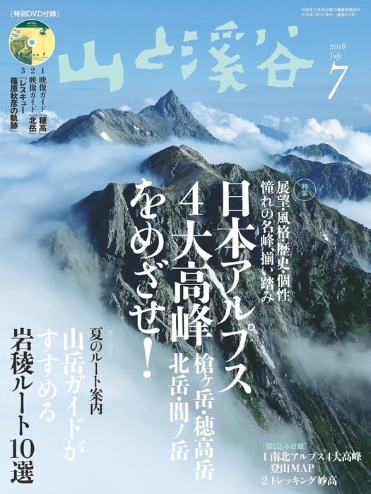 山と溪谷 2016年 7月号 [雑誌]-電子書籍-拡大画像