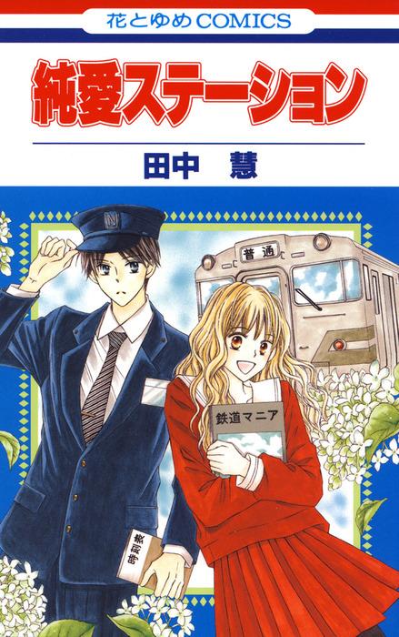 純愛ステーション 1巻-電子書籍-拡大画像