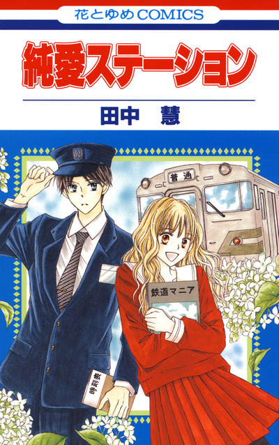 純愛ステーション 1巻-電子書籍