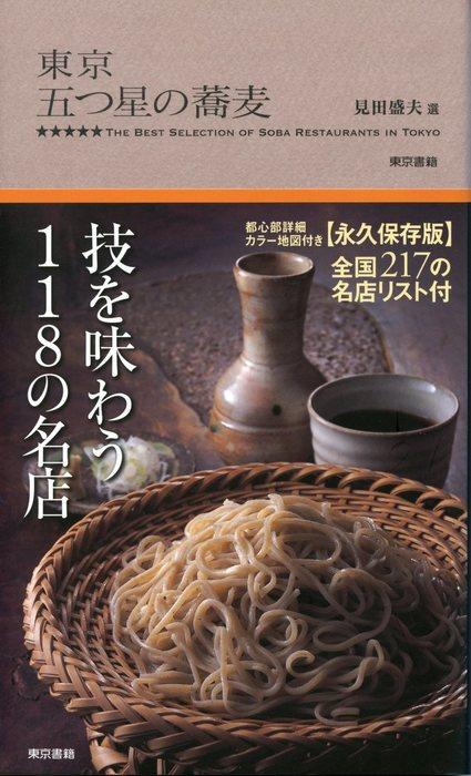 東京 五つ星の蕎麦拡大写真