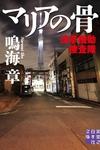 マリアの骨 浅草機動捜査隊-電子書籍