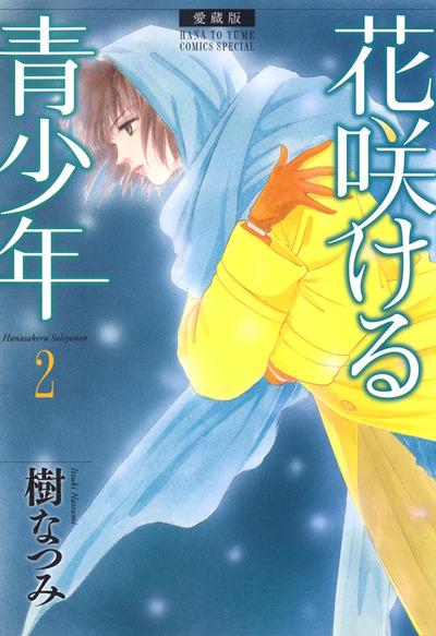 愛蔵版 花咲ける青少年 2巻-電子書籍