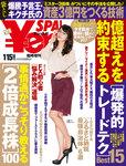 SPA!臨増Yen SPA! (エンスパ) 2017冬号-電子書籍