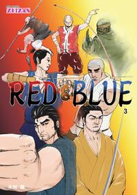 RED&BLUE3-電子書籍