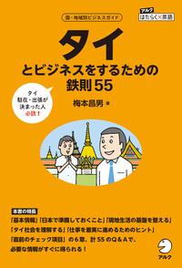 タイとビジネスをするための鉄則55