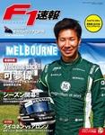 F1速報 2014 Rd01 オーストラリアGP号-電子書籍