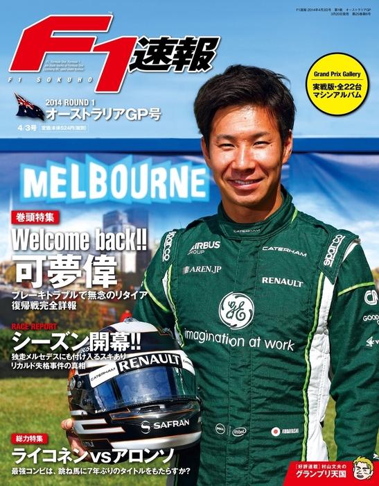 F1速報 2014 Rd01 オーストラリアGP号拡大写真