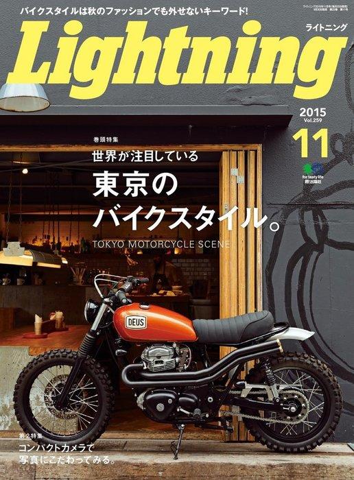 Lightning 2015年11月号 Vol.259拡大写真