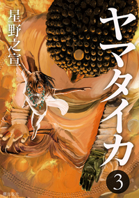 ヤマタイカ (3)-電子書籍