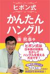 ヒボン式 かんたんハングル-電子書籍