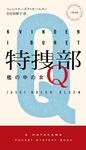 特捜部Q―檻の中の女―-電子書籍