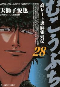 むこうぶち 高レート裏麻雀列伝 (28)