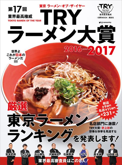第17回 業界最高権威 TRYラーメン大賞 2016-2017拡大写真