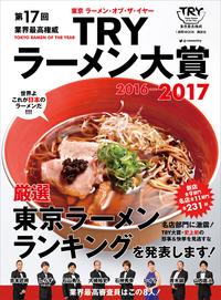 第17回 業界最高権威 TRYラーメン大賞 2016-2017-電子書籍