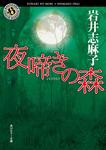 夜啼きの森-電子書籍