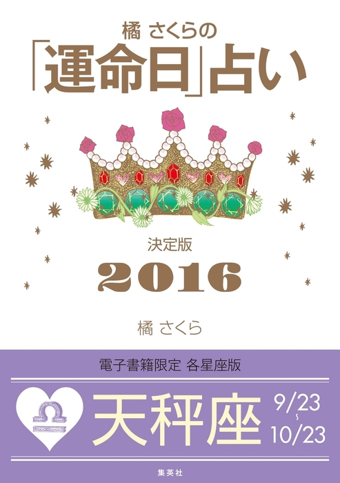 橘さくらの「運命日」占い 決定版2016【天秤座】-電子書籍-拡大画像