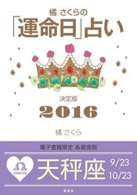 橘さくらの「運命日」占い 決定版2016【天秤座】