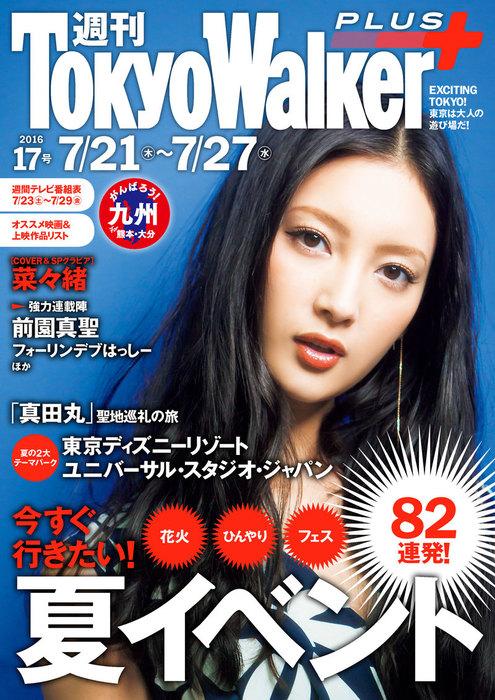 週刊 東京ウォーカー+ No.17 (2016年7月20日発行)拡大写真