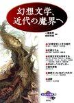 幻想文学、近代の魔界へ-電子書籍