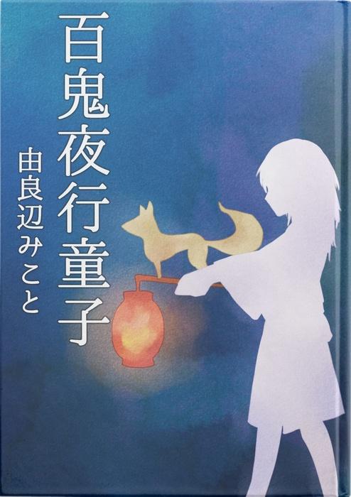百鬼夜行童子-電子書籍-拡大画像