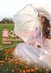 藁くじの花嫁-電子書籍