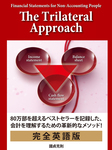 Financial Statements for Non-Accounting People The Trilateral Approach-電子書籍
