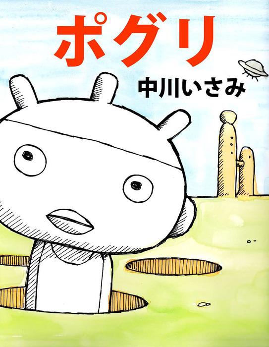 ポグリ 1巻-電子書籍-拡大画像