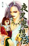 夜叉鬼想伝(1)-電子書籍