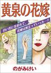 黄泉の花嫁-電子書籍
