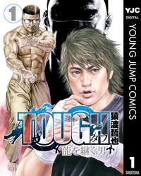 TOUGH 龍を継ぐ男 1-電子書籍