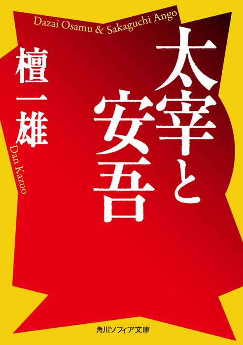 太宰と安吾-電子書籍-拡大画像