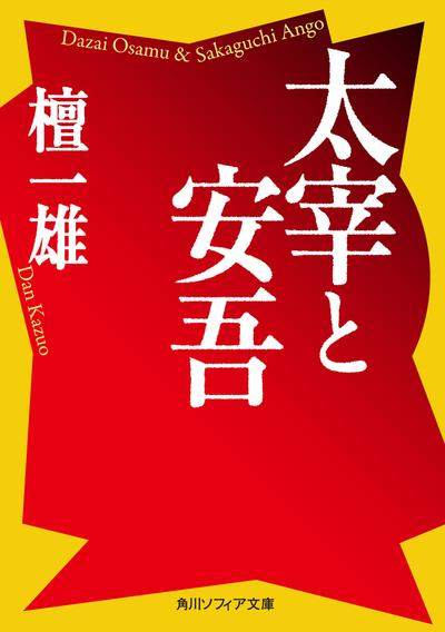 太宰と安吾-電子書籍