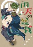 雨天の盆栽 1巻-電子書籍