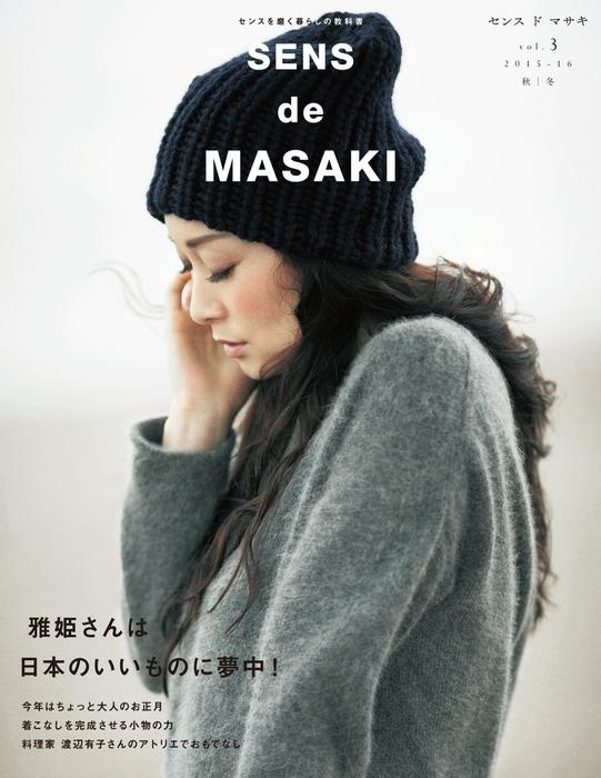SENS de MASAKI vol.3拡大写真