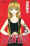 HEAVEN!!(2)-電子書籍