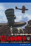 真・大東亜戦争(12)-電子書籍