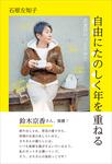 自由にたのしく年を重ねる 衣食住のつくりかた-電子書籍