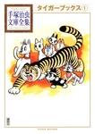 タイガーブックス 手塚治虫文庫全集(1)-電子書籍