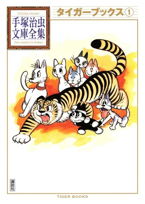 タイガーブックス 手塚治虫文庫全集(1)拡大写真