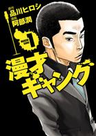 漫才ギャング(カドカワデジタルコミックス)