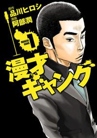 漫才ギャング(1)
