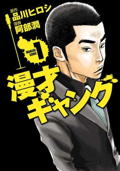 漫才ギャング(1)-電子書籍