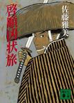 啓順凶状旅-電子書籍