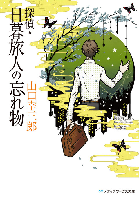 探偵・日暮旅人の忘れ物-電子書籍-拡大画像