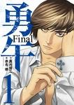 勇午 Final(1)-電子書籍