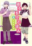 おうちでごはん (5)-電子書籍