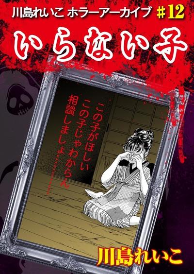 いらない子-電子書籍