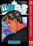 幽★遊★白書 カラー版 15-電子書籍