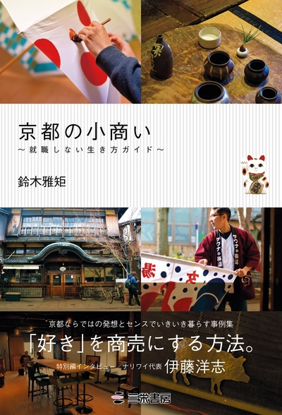 京都の小商い ~就職しない生き方ガイド~-電子書籍