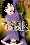 金田一少年の事件簿R(5)-電子書籍